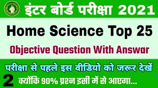 home science vvi question 2020 | home science 2020 objective | bihar board 12th home science