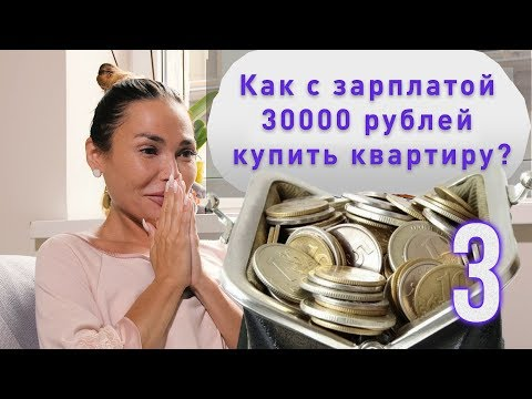 Как с зарплатой 30000 рублей купить квартиру? Сериал «Недвижка» 3 серия