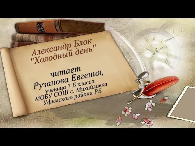 Изображение предпросмотра прочтения – ЕвгенияРузанова читает произведение «В день холодный, в день осенний...» А.А.Блока