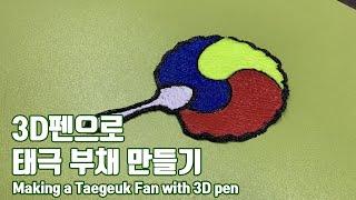 3D펜으로 태극 부채 만들기 / Making a Tae…