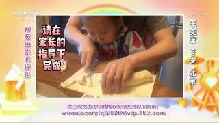 [我们在一起]美食分享:香蕉酥| CCTV少儿