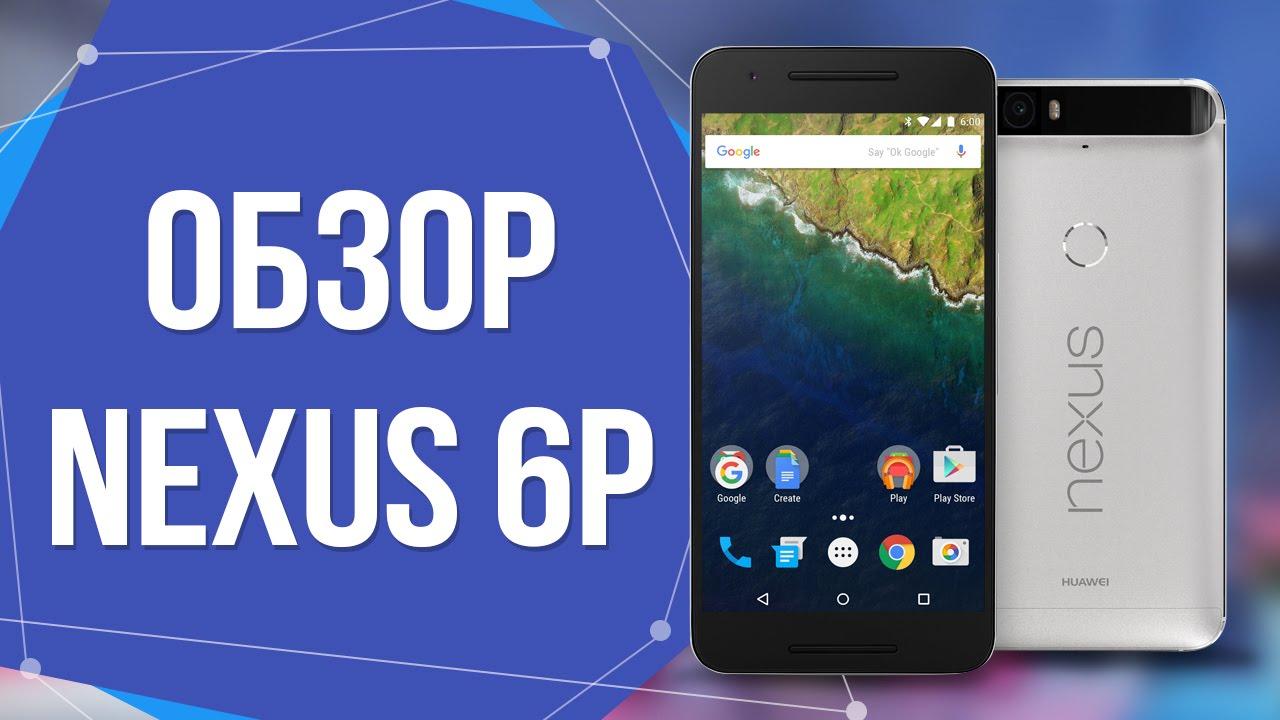 Обзор Nexus 6P: первое впечатление | Лайфхакер