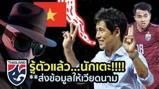 ด่วน-เจอตัวแล้ว!!! นักเตะส่งข้อมูลลับ นิชิโนะ + ทีมชาติไทย ให้ทีมเวียดนาม (มันคือใคร...)