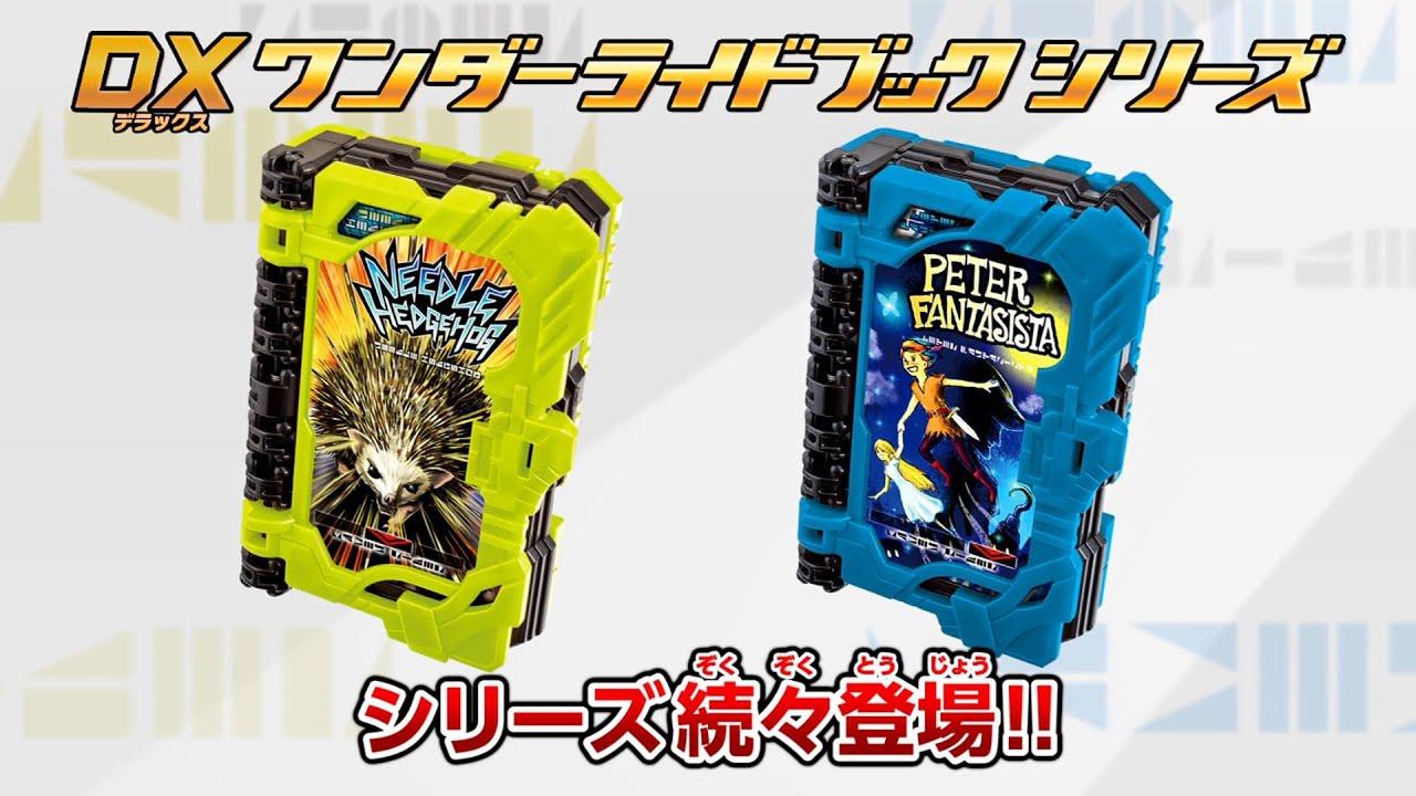 「変身ベルト DX聖剣ソードライバー(ワンダーライドブックを集めてパワーアップver.)」TVCM