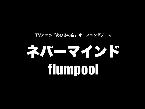 flumpool - ネバーマインド (Cover by 藤末樹/歌:HARAKEN)【フル/字幕/歌詞付】