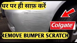 Bumper Scratch Remover || Remove Car Bumper Scratches At Home