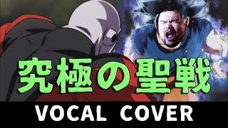 串田アキラ - 究極の聖戦(ドラゴンボール超 )|VOCAL COVER|Dragon Ball Super - ULTIMATE BATTLE