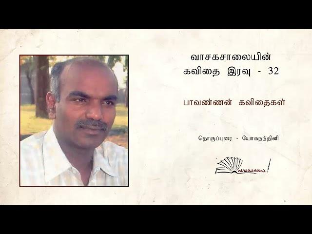 வாசகசாலை|கவிதை இரவு-32|பாவண்ணன் கவிதைகள்| Paavannan|Vasagasalai|Kavithai Iravu