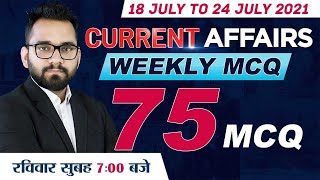 18 July to 24 July Current Affairs 2021 | Weekly Current Affairs 2021 75 Important MCQ #Adda247 screenshot 2