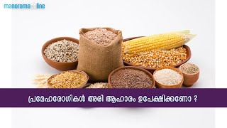 Should diabetic patients avoid rice items completely