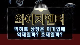 [주식] 와이지엔터테인먼트(122870) 빅히트 상장은…