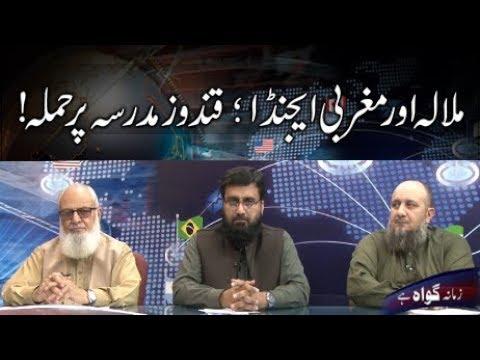 Episode 103: Malala Yousuf Zai and Western Agenda & Bombing on Madrassa in Afghanistan