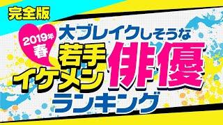 2019年・春、次にブレイクするイケメン俳優は誰…? □記事で読む→大ブレ...