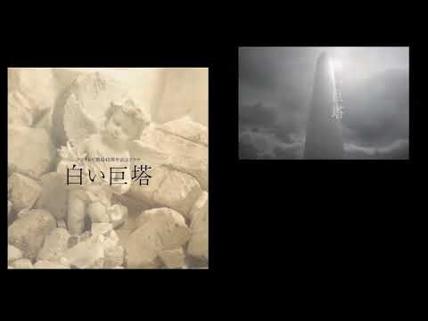 加古隆(Takashi Kako) - 白い巨塔 - OST