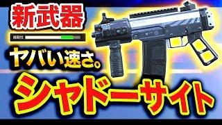 【CoD:MW】新武器の一種『シャドーサイト』追加!! 高機動性の速さがヤベェ…