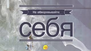 Не обворовывайте себя - Виктор Мураль-Сикорский