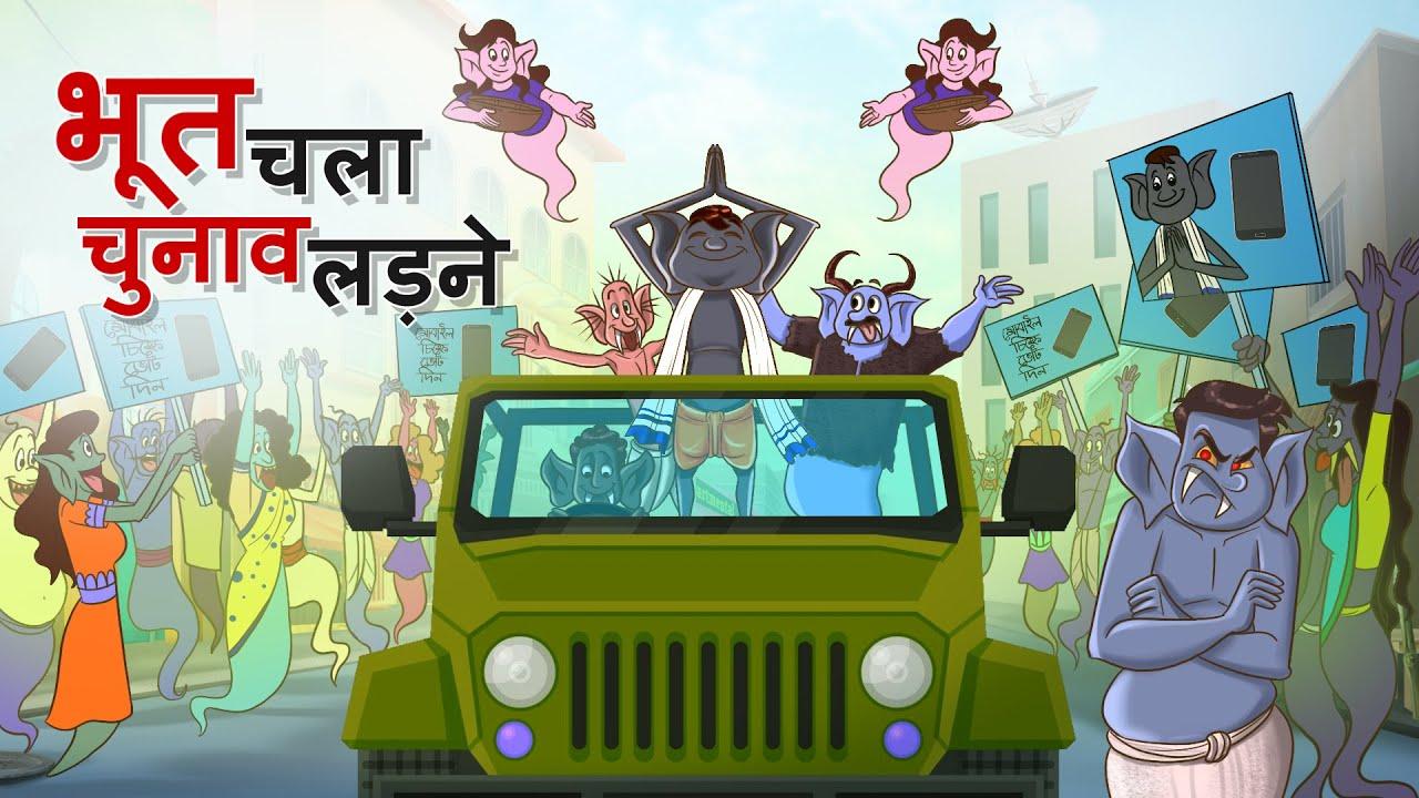भूत चला चुनाव लड़ने | Lullu ki Movie | Lullu bana Neta | Lullu Bhoot ki kahaniya | Hindi Kahaniya