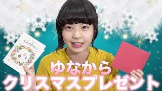 【プレゼント企画!】ゆなからクリスマスプレゼント送ります! thumbnail