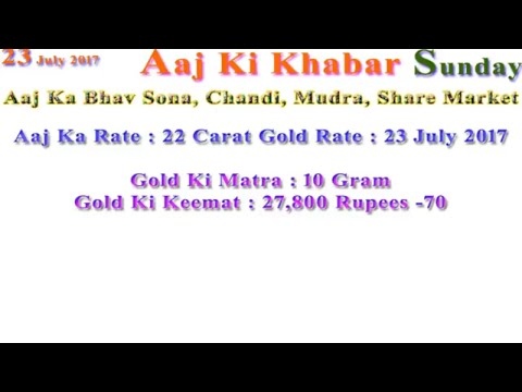 Aaj Ka Rate Gold, Silver, Currency, Share Market 23 July 2017 India Market News in Hindi