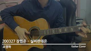 [Guitar Cover] 200327 장범준 - 실버…
