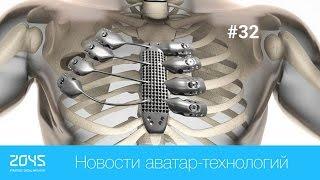 #32 Новости аватар-технологий / 3D-напечатанная грудная клетка, Трансплантация головы человека etc(, 2015-09-14T06:50:12.000Z)
