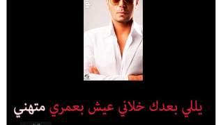Arabic Karaoke: ghady eltellak alla ma3ak