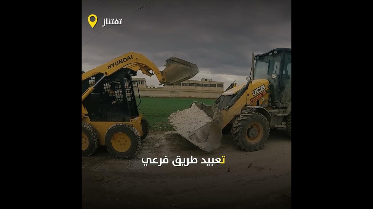 شاهد جانب لبعض الأعمال الخدمية التي تقوم بها فرق الدفاع المدني السوري في ريف إدلب.#الخوذ_البيضاء