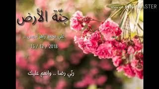 جنة الارض - علي محمد زاهر ادريس  15-12-2018