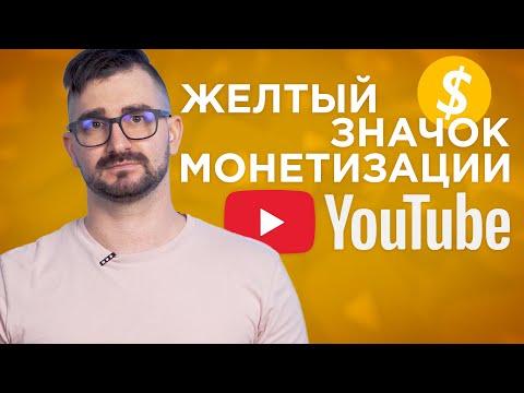 Как вернуть монетизацию на видео? Желтый значок монетизации YouTube