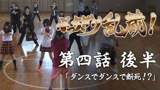 第四話「ダンスでダンスで断死?!」> ネットで人気の踊り手、小鳥田伊...