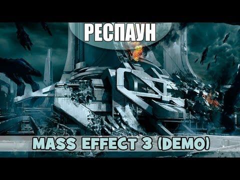 Респаун - Это не новый Респаун, это выживание (Mass Effect 3 Demo)