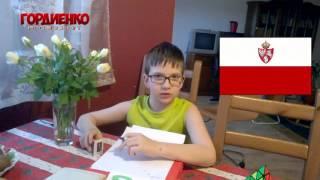 Уроки польского языка от Макса | Польский для детей(Добрый день, мы начинаем проект обучение польского языка от Макса. Максим учиться в 2 классе в Польской школ..., 2016-03-25T00:29:11.000Z)