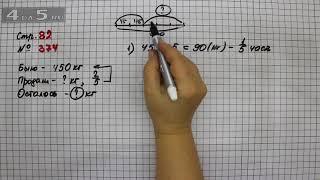 Страница 82 Задание 374 – Математика 4 класс Моро – Учебник Часть 1