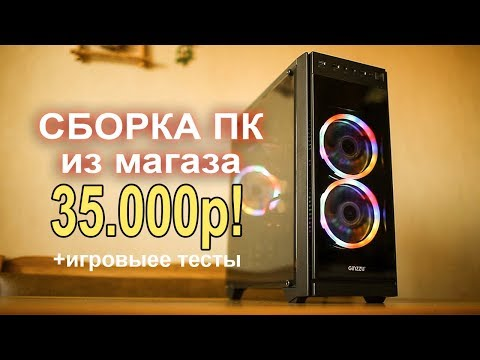 Сборка ПК на Intel 35.000р