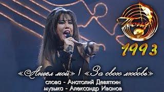 Азиза Ангел мой За свою любовь Песня 93 1993