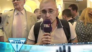 2011.09.12 Охрана Януковича (Денис Бигус)(, 2011-09-16T15:11:12.000Z)