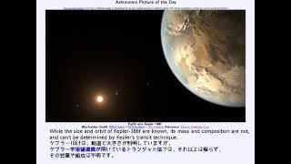 2014年 4月19日 「地球サイズのケプラー186f」-Astronomy Picture of the Day