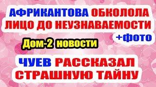 ДОМ 2 НОВОСТИ НА 6 ДНЕЙ РАНЬШЕ – 10 июня 2019 (10.06.2019)