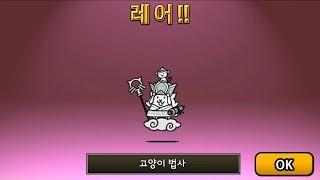 [모바일게임] 냥코대전쟁 - 레어 3단진화! (고양이 법사)