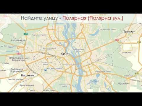 Киев. Учим улицы. Полярная.