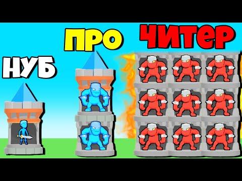ЭВОЛЮЦИЯ БАШНИ, МАКСИМАЛЬНЫЙ УРОВЕНЬ! | Hero Tower Wars - Castle War Games