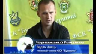 """Буковина Чернівці - Динамо-2 Київ (17.09.11, """"Чернівці"""").avi"""