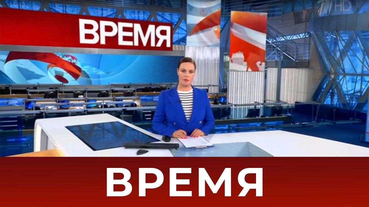 """Выпуск программы """"Время"""" от 14.09.2020  в 21:00"""