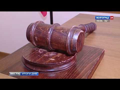 В Волгограде суд заключил под стражу руководителя общественной организации, подозреваемого в подкупе
