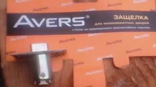 Ручка защелка Avers! Что это такое?(Для установки нужно иметь хотя бы минимайльный набор инструментов:торцевая пила, фрейзер для врезки петель..., 2015-12-06T16:49:22.000Z)