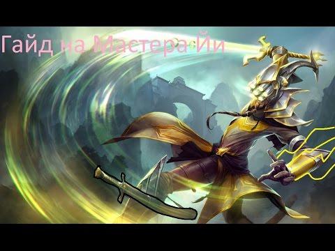 видео: Лига Легенд гайд на Мастера Йи