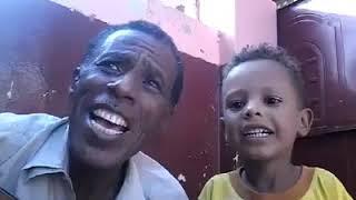 የአባት እና ልጅ ሙዚቃ father and son singing Sudan music
