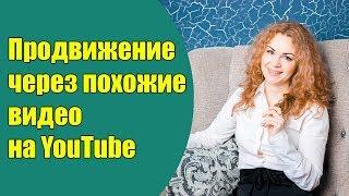Как попасть в похожие видео на ютуб? Рекомендованные видео на youtube? Продвижение видео. Часть 3