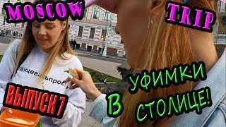 Смотреть видео 7. Уфимки в Москве! Как прожить в Москве, что делать, куда сходить? онлайн