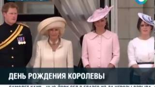 В Лондоне отмечают день рождения королевы Елизаветы II